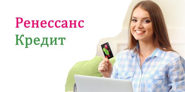 Ренессанс кредит заплатить кредит через интернет