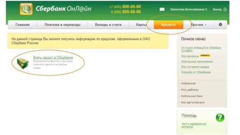 сбербанк россии кредит по паспорту