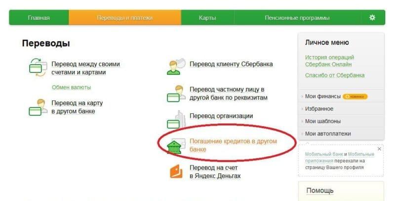 Почта банк кредитный кабинет