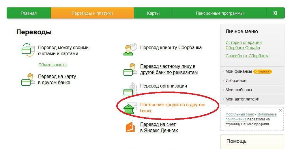 как оплатить ренессанс кредит через сбербанк онлайн на телефоне онлайн заявка на потребительский кредит во все банки краснодара
