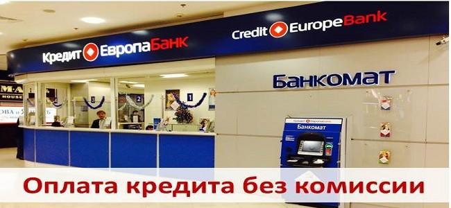 кредит европа банк в одинцово банкоматы центр финанс личный кабинет оплатить займ