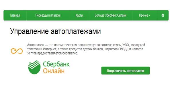 ренессанс банк оплатить кредит онлайн картой сбербанка вклады в хоум кредит банке на сегодня хорошие новости