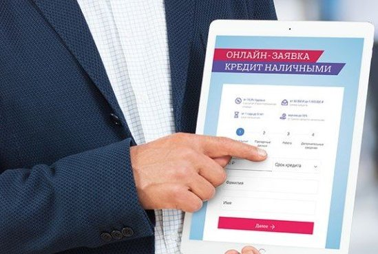 кредит наличными решение банка онлайн